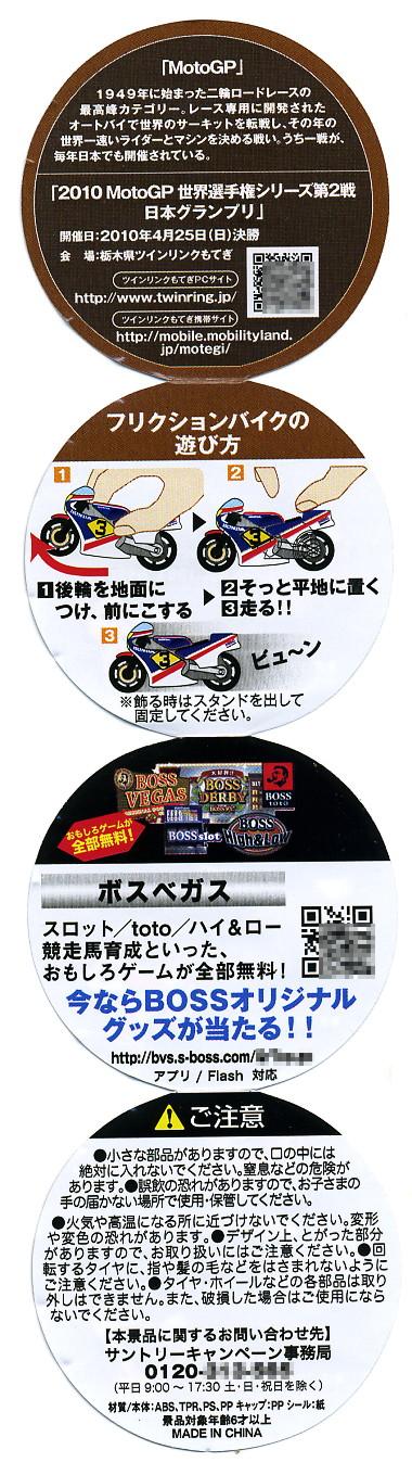 boss-MotoGP 02