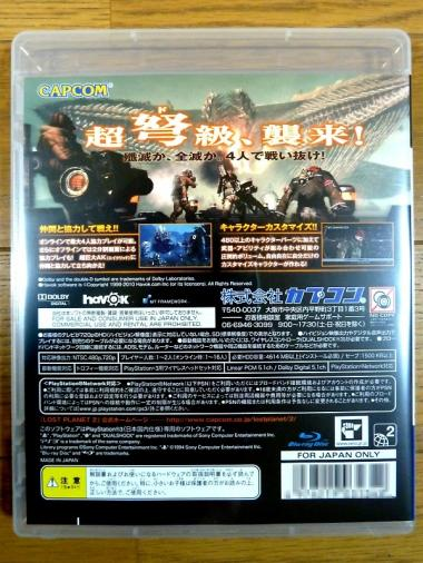 ps3-LOST PLANET 2 - p02