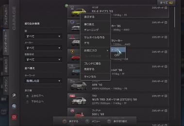 GT5-R(260ps)-03