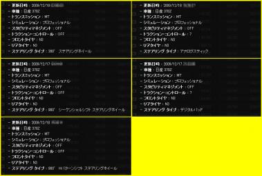 Ps3_GT5TAC_091218_001