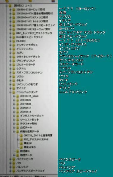 ps3-GT5-c004