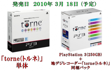ps3_torne_02