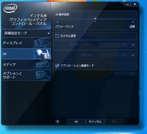 intel_hd_graphics_cp_03.png