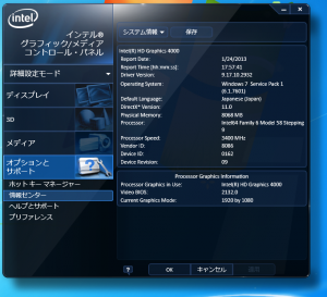 intel_hd_graphics_cp_07.png