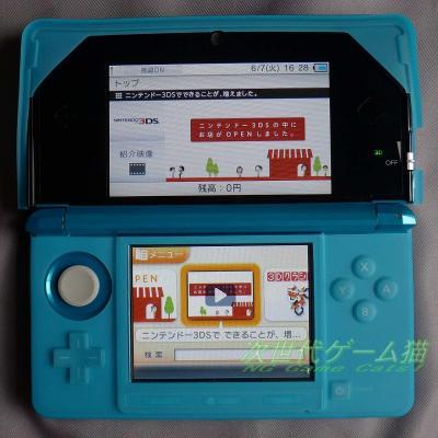 3DSにニンテンドーイーショップオープン
