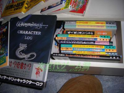 東日本大震災後の作業で掘り出した本の一部