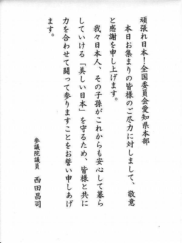 西田昌司先生