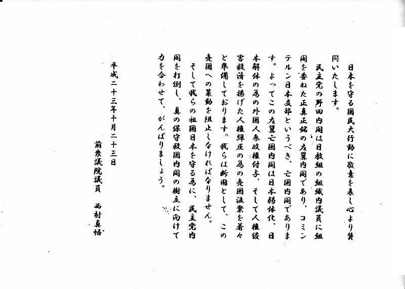 西村眞悟先生