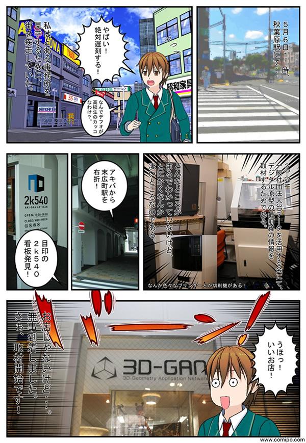 Comic_001manga.jpg