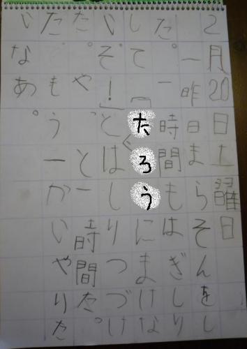 P1340546_20100221051708.jpg