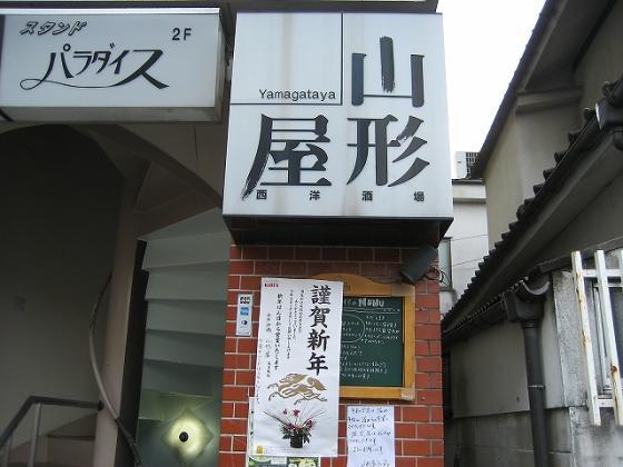 2yamagata14soto_edited.jpg