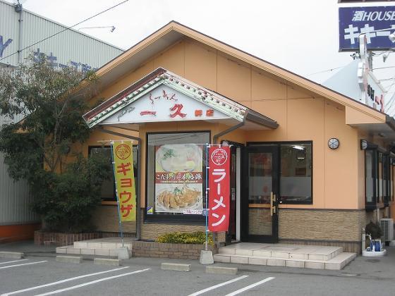 ikkyumisoto_edited.jpg