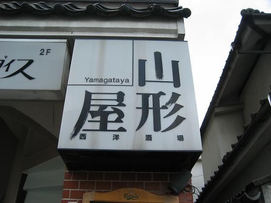 yamagata1229soto_edited.jpg