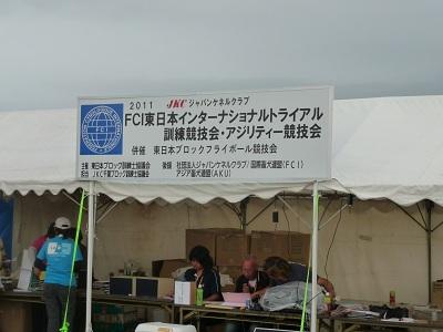 FCI東日本