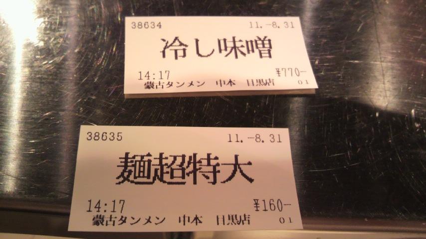 2011083114180000.jpg