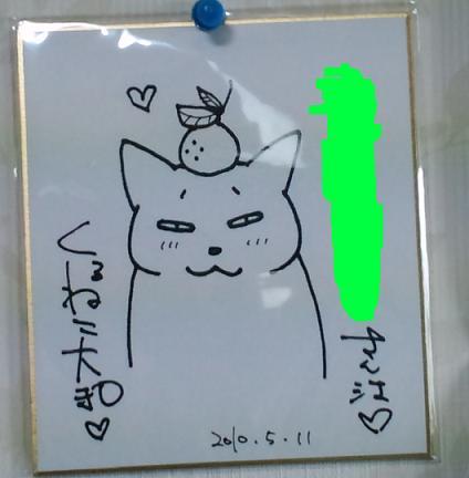 100531-1くる猫