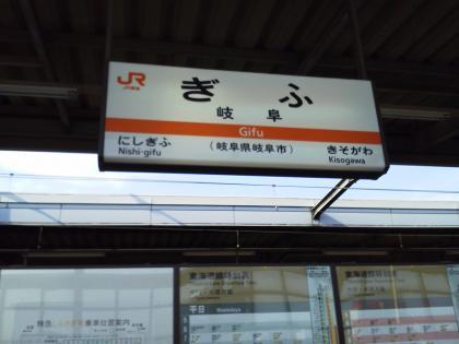 gifu_0033.jpg