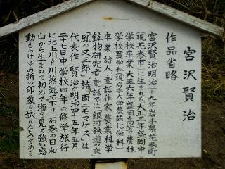 宮澤賢治ALIM0033
