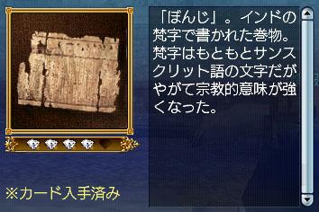 梵字の巻物