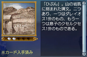 ガンジナーメの碑文