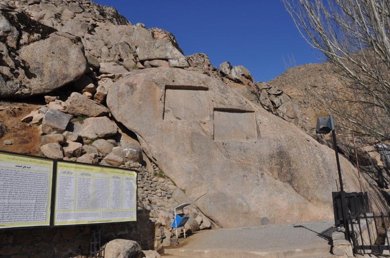 ガンジナーメの磨崖碑