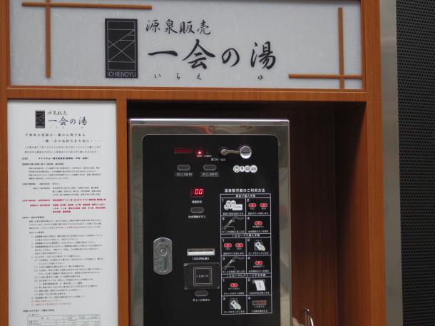 温泉販売機