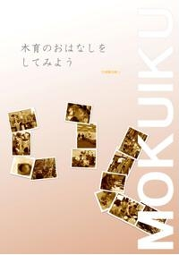 mokuiku4_20130311181105.jpg