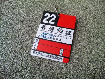 22年 遊漁券