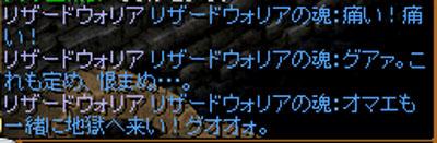 霊術師マスクエ22