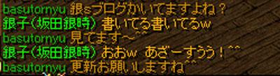 ブログ見てますbasuさん