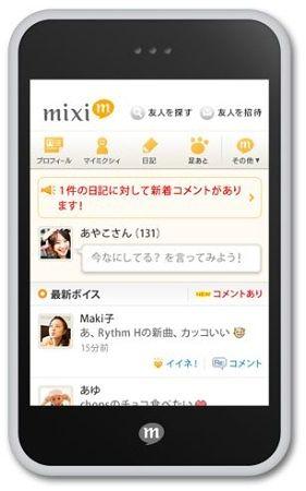 20100531mixi.jpg