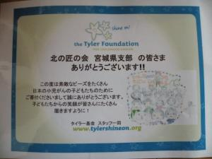 thanks card from tyler foundation