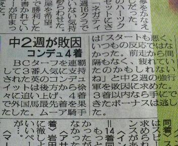 11/30付日刊スポーツ記事