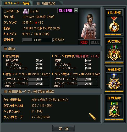 2012-03-06 01-50-17