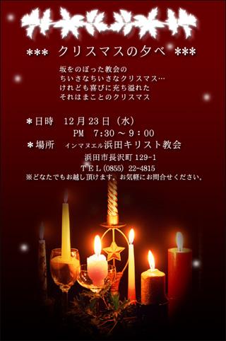 2009'クリスマスの夕べ