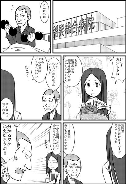091204inazuma-03.jpg
