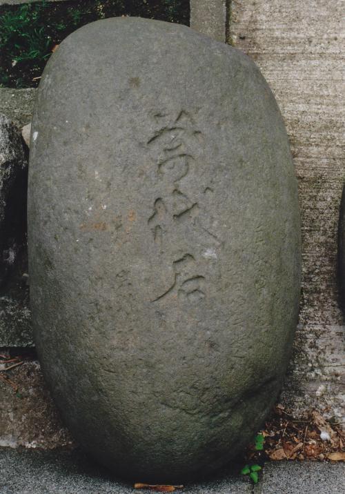右脇に豆州大島岡田邑 嶋田傳吉持之 と刻まれている
