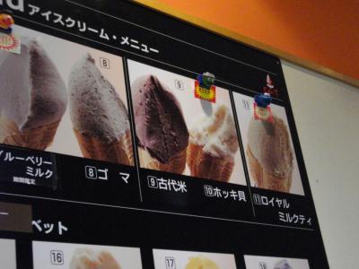ホッキ貝アイス