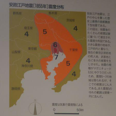 安政の大地震の震度