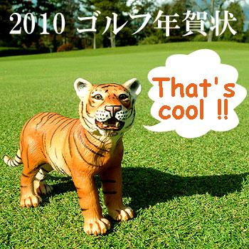 2010 ゴルフ年賀状 発売です