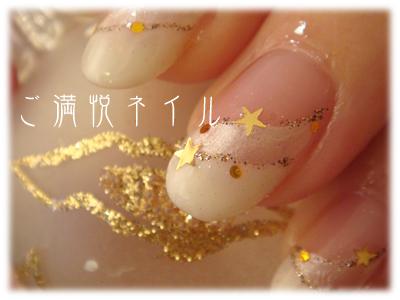 ホワイト~♪