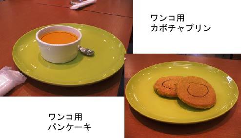 プリン&パンケーキ