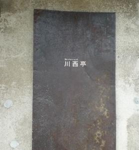 P1110094.jpg