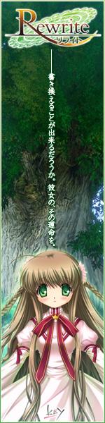 Rewrite応援バナー