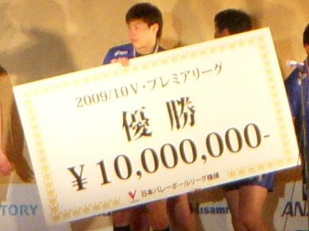 10ファイナル優勝の表彰-2