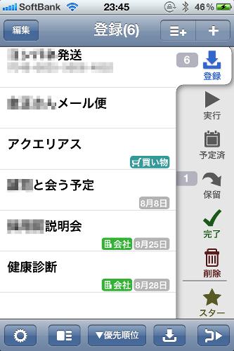 tsuginisurukoto-1.png