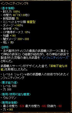 インフィ6