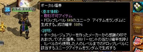 dxくじ3