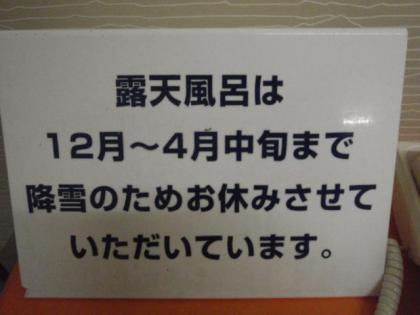 六日町高原ホテルの露天風呂