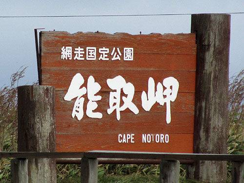 のとり岬だそうです